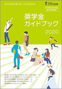 奨学金ガイドブック